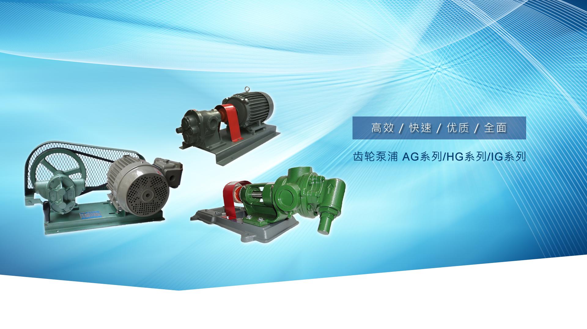 齿轮泵浦AG系列/HG系列/IG系列