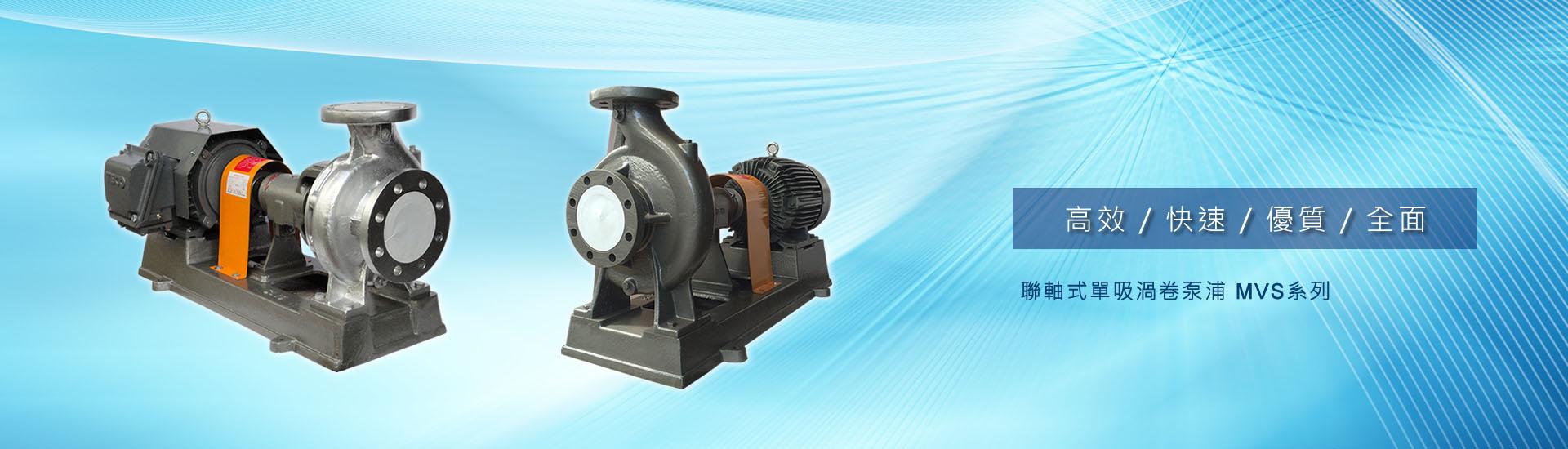 聯軸式單吸渦卷泵浦MVS系列