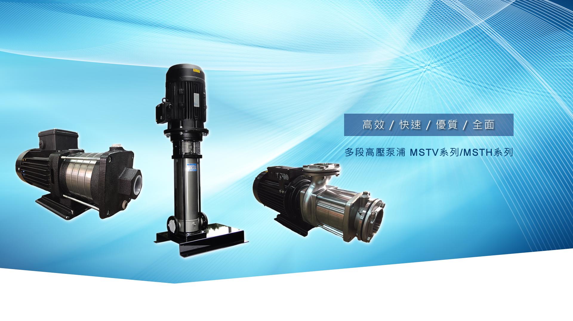 多段高壓泵浦MSTV系列/MSTH系列