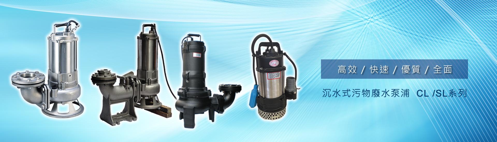 沉水式污物廢水泵浦CL/SL系列